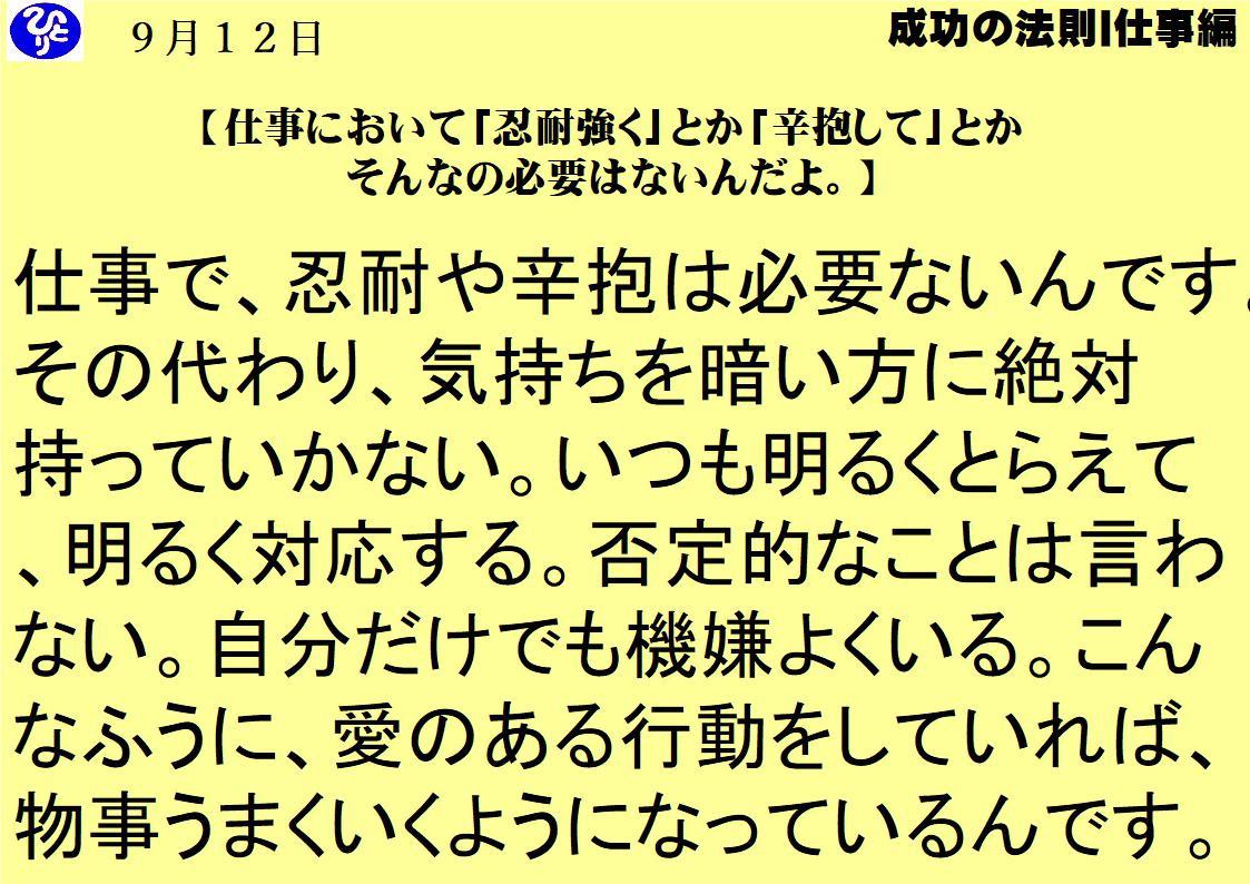 9月12日 仕事において忍耐強くとか辛抱してとかそんなの必要はないんだよ。 仕事一日一語斎藤一人 成功の法則