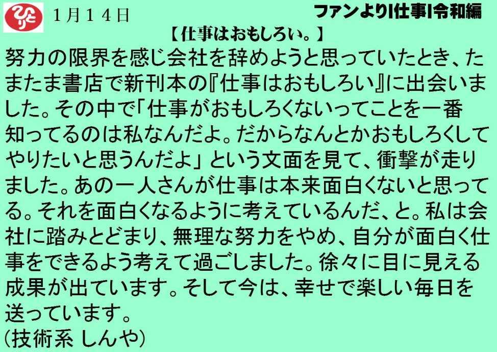 1月14日 仕事はおもしろい。 令和一日一語斎藤一人 ファンより 仕事