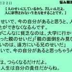 4月22日|人のせいにしているから、苦しいんだよ。人に影響されない生き方をすることです。|令和一日一語斎藤一人|悩み解消