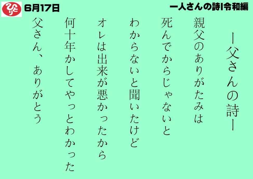 6月17日|父さんの詩|令和一日一語斎藤一人|一人さんの詩