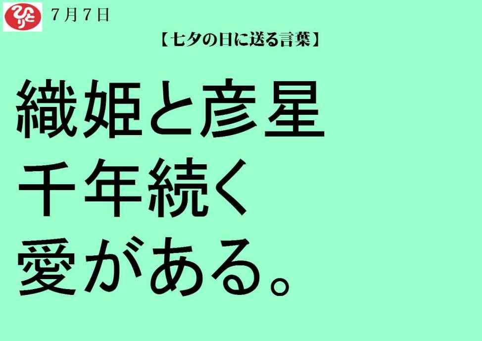 7月7日|七夕の日に送る言葉|令和一日一語斎藤一人