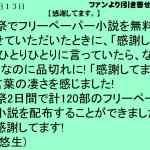 9月13日|感謝してます。|令和一日一語斎藤一人|ファンより|引き寄せ