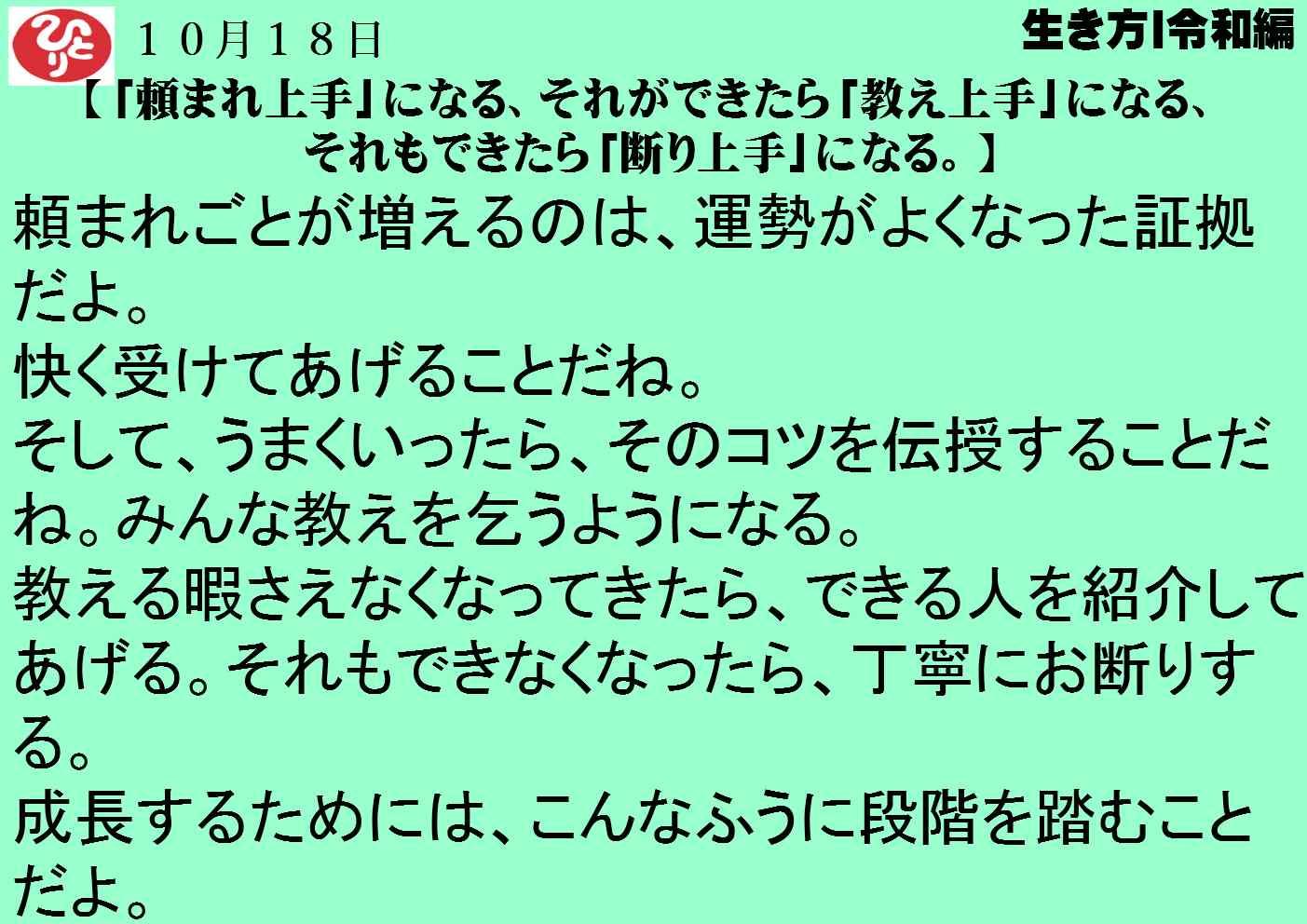 10月18日|「頼まれ上手」になる、 それができたら「教え上手」になる、それもできたら「断り上手」になる。|令和一日一語斎藤一人|生き方