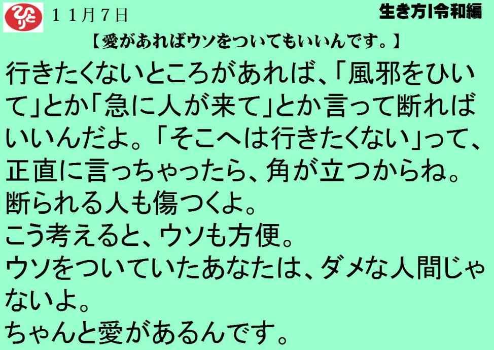 11月7日 愛があればウソをついてもいいんです。 令和一日一語斎藤一人 生き方