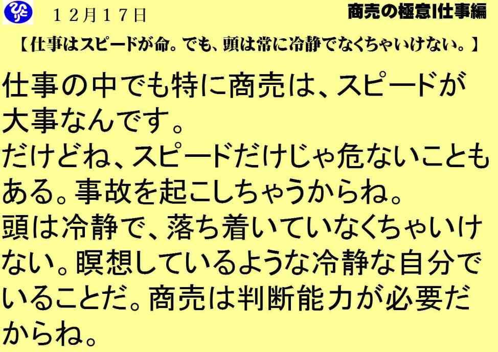 12月17日 仕事はスピードが命。でも、頭は常に冷静でなくちゃいけない。 仕事一日一語斎藤一人 商売の極意