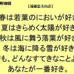 12月19日|遠藤忠夫の詩|仕事一日一語斎藤一人