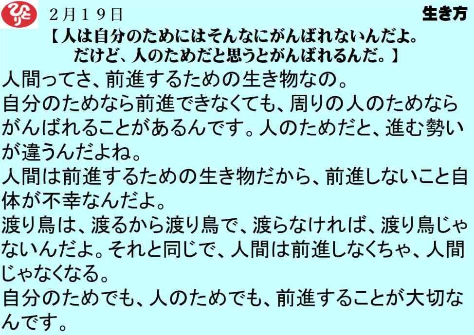 2月19日 人は自分のためにはそんなにがんばれないんだよ。だけど、人のためだと思うとがんばれるんだ。 一日一語斎藤一人 生き方