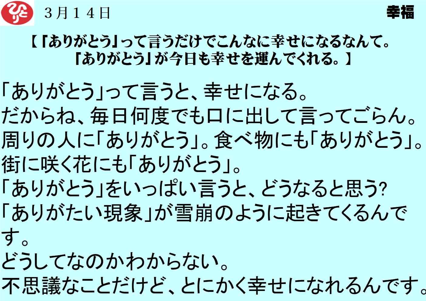 3月14日 「ありがとう」って言うだけでこんなに幸せになるなんて。「ありがとう」が今日も幸せを運んでくれる。 一日一語斎藤一人 幸福