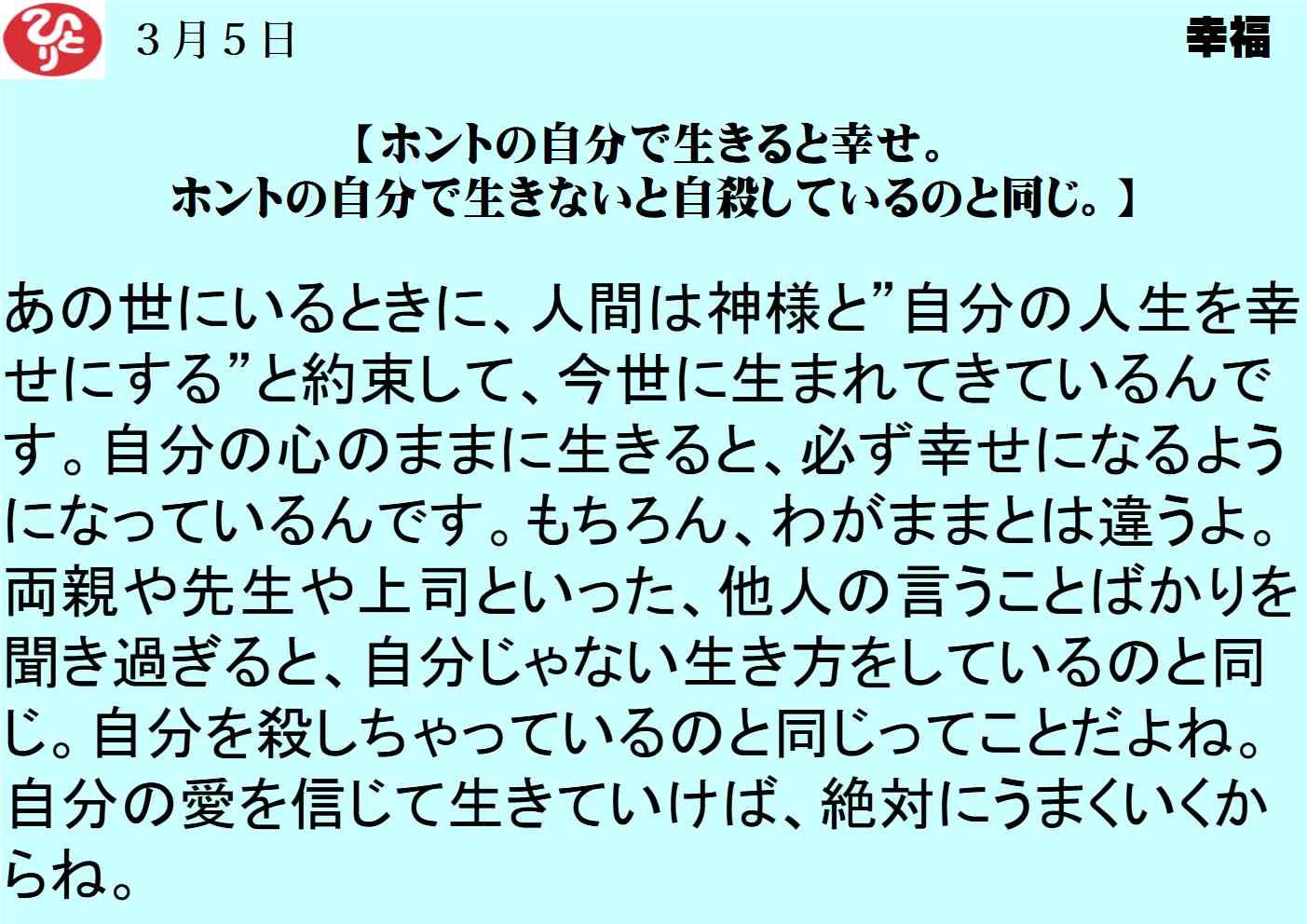 3月5日 ホントの自分で生きると幸せ。ホントの自分で生きないと自殺しているのと同じ。 一日一語斎藤一人 幸福