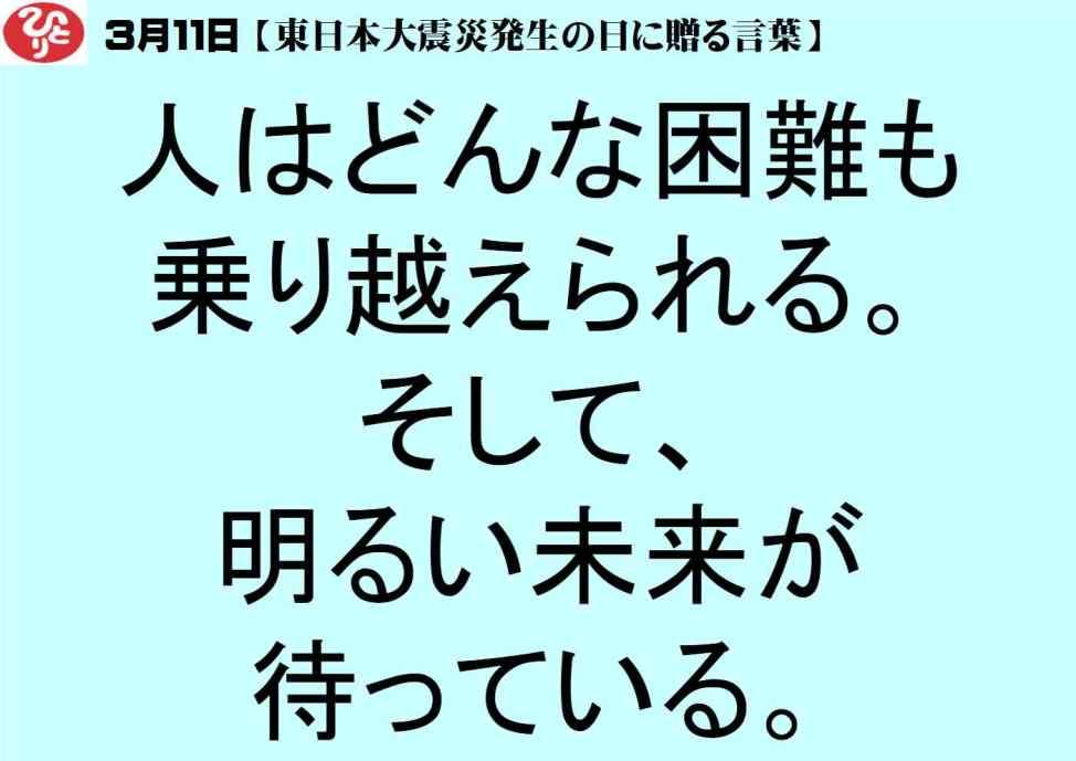 3月11日|東日本大震災発生の日に贈る言葉|一日一語斎藤一人