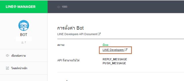 linebot-9