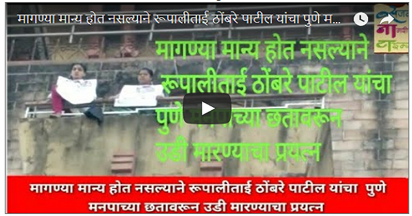 Former corporator Rupaliitai Thombre Patil attempts to jump pune corporation terec