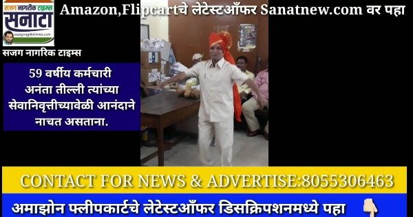 59 years old man dance sajag nagrikk times.sanata news