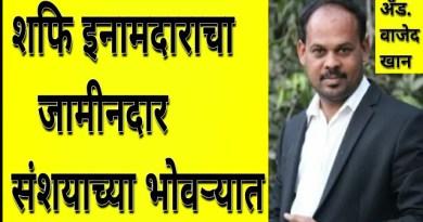 shafi-inamdars-zaamindar-news-2019