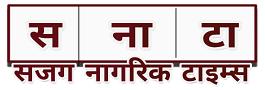 sajag-Nagrikk-Times-new-logo-2019
