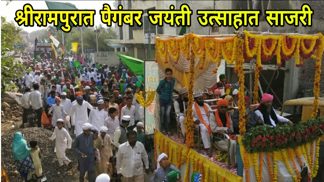 Eid-e-Miladunnabi was celebrated in Shrirampur 2019
