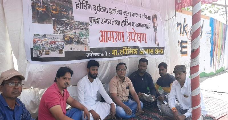 aamaran-uposhan-juna-bazar-hoarding-issue