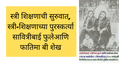 Savitribai-Phule-and-Fatima-B.-Sheikh-the-recipients-of-womens-education