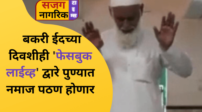 on-the-day-of-bakra-eid-also-namaz-will-be-recited-in-pune-through-facebook-live