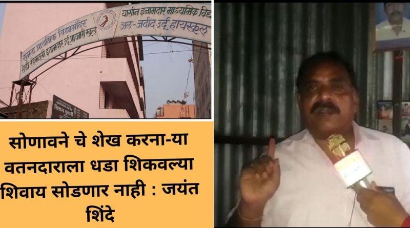 Sonawane che Shaikh karnaarya shafi inamdar la sodnaar naahi Jayant Shinde,