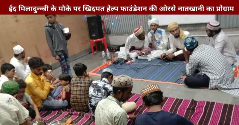 natkhwani-program-by-khidmat-help-foundation-on-the-occasion-of-eid-miladunnbi