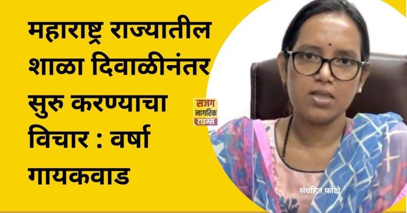 thoughts-to-start-schools-in-maharashtra-after-diwali-varsha-gaikwad