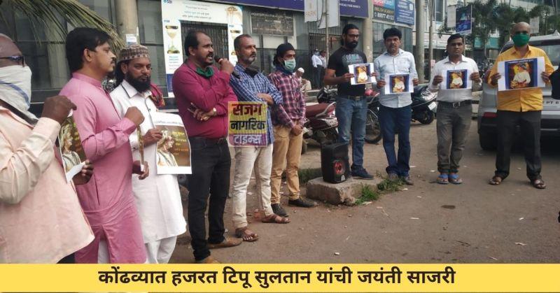 Hazrat Tipu Sultan's birthday celebrated in Kondhwa