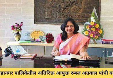 rubel-agarwal-transferred-to-mumbai