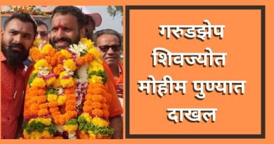 Garudzep Shivajyot mohim entry in Pune