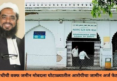 The bail application of the accused in the scam worth crores of waqf land was rejected