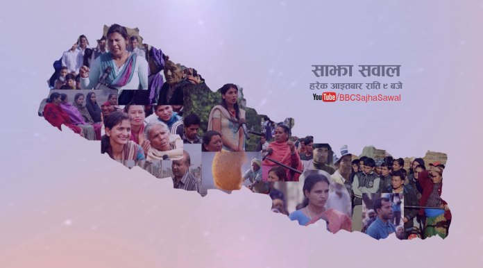 Sajha Sawal BBC Program