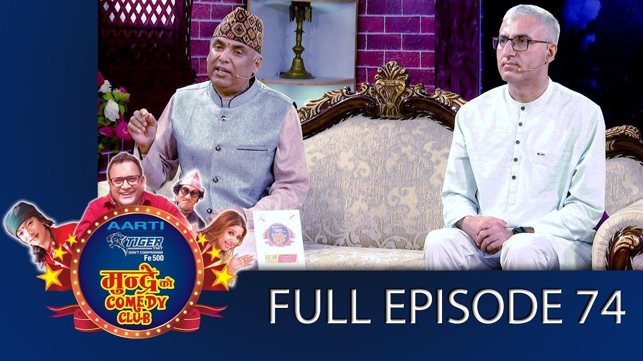 Mundre Ko comedy club 74 L.P. bhanu, Ramesh Nepal जीबन बिज्ञान