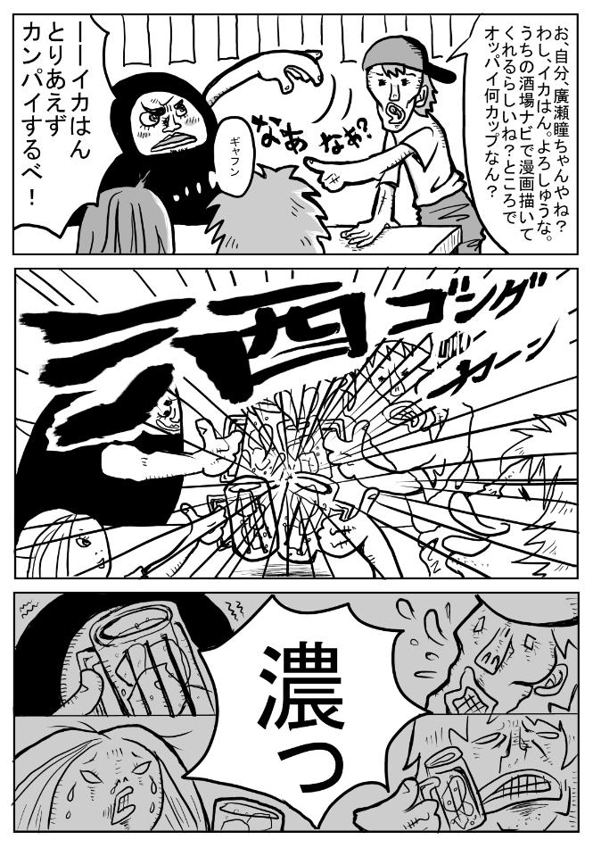daikokuya03