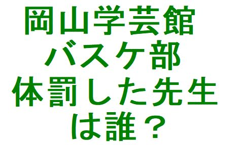 岡山学芸館バスケ部体罰誰?