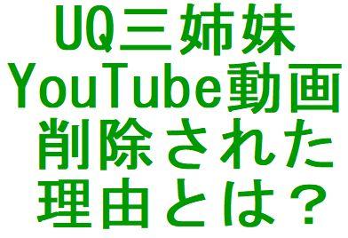 深田恭子、多部未華子UQ三姉妹