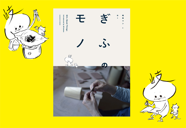 岐阜マン詳細-2
