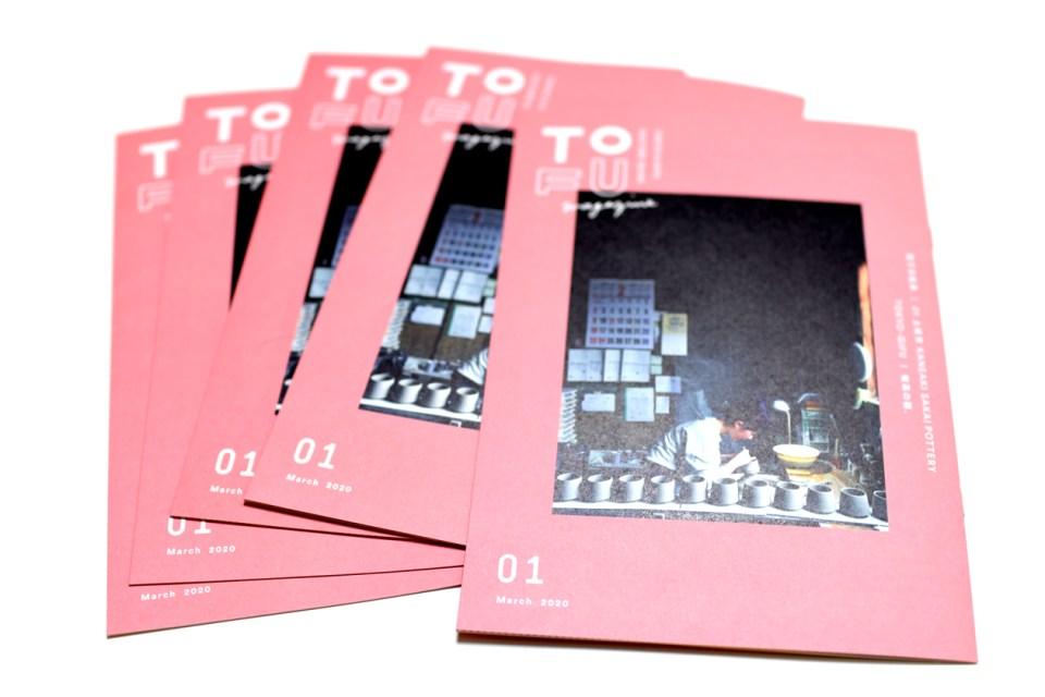 TOFU magazine創刊号