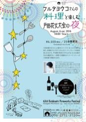 フルタヨウコさんの料理と楽しむ戸田花火大会の夜