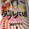 iPad Proで読むマンガ『東京タラレバ娘』/ 518