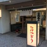 中野•こげつどう(虎🐅🌛月堂)  728