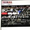 S経新聞デジタル『iRONNA』に「記者の働き方」で初登場   783