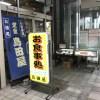 川崎駅近 定食『島田屋』963