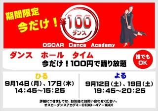 100円ダンス2015.JPEG