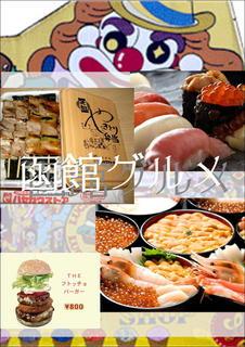 函館グルメ.JPG