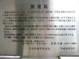 平成20年版開運坂坂道説明板