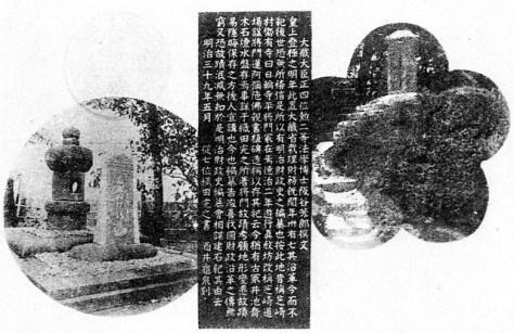 大正五年(1917年)の絵葉書。古蹟保存碑と灯篭。