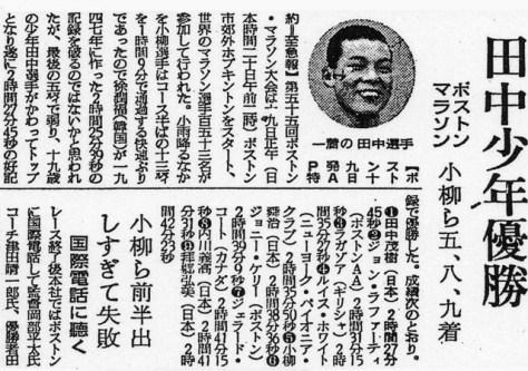 昭和二十六年(1951年)四月二十一日付け東京朝日新聞より