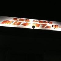 新日本海フェリーで舞鶴〜小樽へ   あかしあ乗船