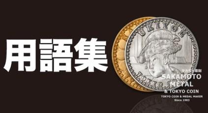こば磨き・バフ磨き・金属プレス・金型などコインやメダルや社章を製作するときに知っておくと便利な用語集