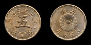 硬貨にも菊紋